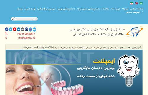 وب سایت های پزشکی